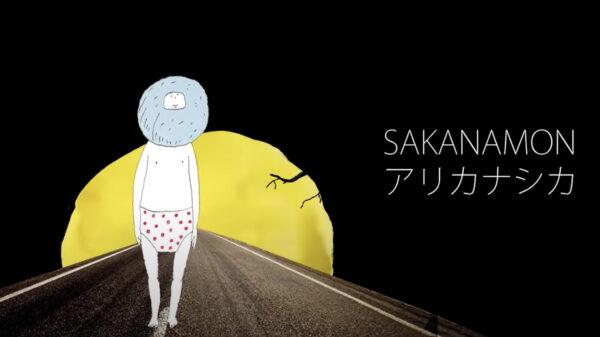 MV for SAKANAMON / アリカナシカ