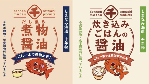 Designed the package for the soy sauce products.